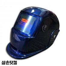 자동차광용접면 용접모 용접안경 그라인딩안전모 용접헬멧