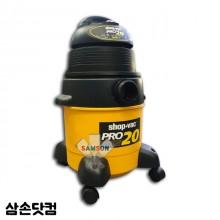 샵백 PRO-20 건습식용 청소기 진공청소기 송풍기능, 2중필터, 가정용청소기 업소용청소기 산업용청소기 20L 1400W