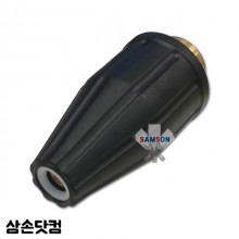 회오리노즐 회전노즐 030 고압세척기 부품 200바 이하 사용